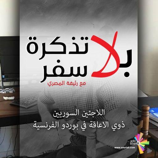 782de4c5a اللاجئون السوريون من ذوي الإعاقة في بوردو الفرنسية - بلا تذكرة سفر 178 from  Souriali - سوريالي on RadioPublic
