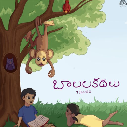 Cover art for podcast Baalgatha- Telugu Stories