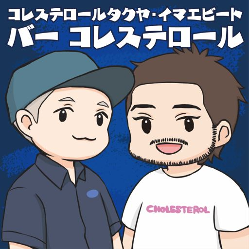 Cover art for podcast バーコレステロール