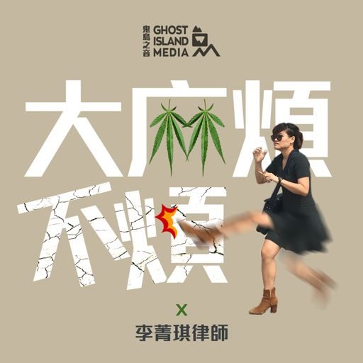 Cover art for podcast 大麻煩不煩
