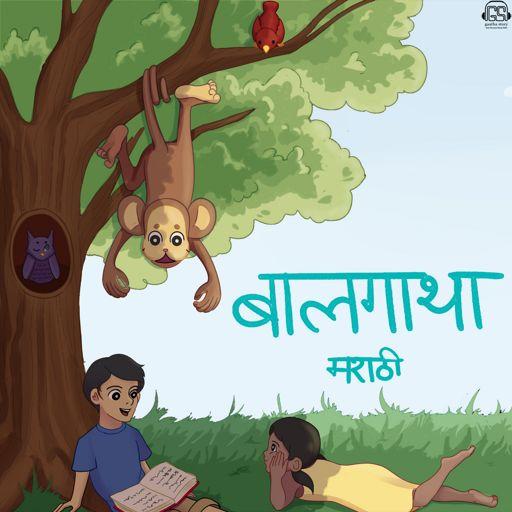 Cover art for podcast Baalgatha-Marathi बालगाथा मराठी गोष्टि