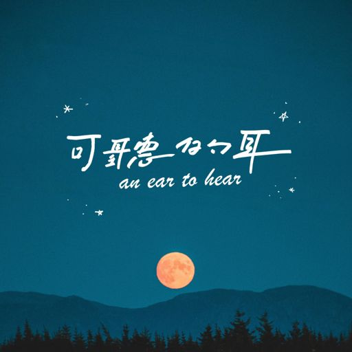 Cover art for podcast 【可聽的耳】An ear to hear