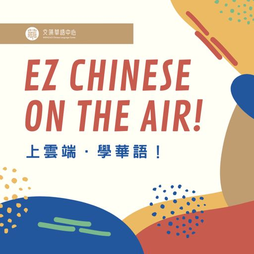 Cover art for podcast 上雲端學華語 EZ CHINESE ON THE AIR