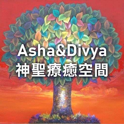 Cover art for podcast Asha&Divya神聖療癒空間