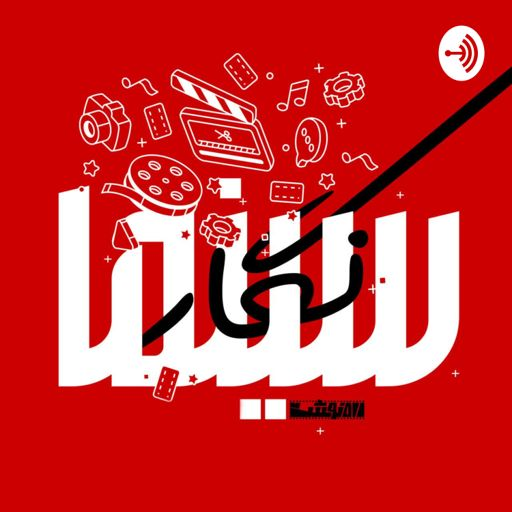 Cover art for podcast سینما نگار