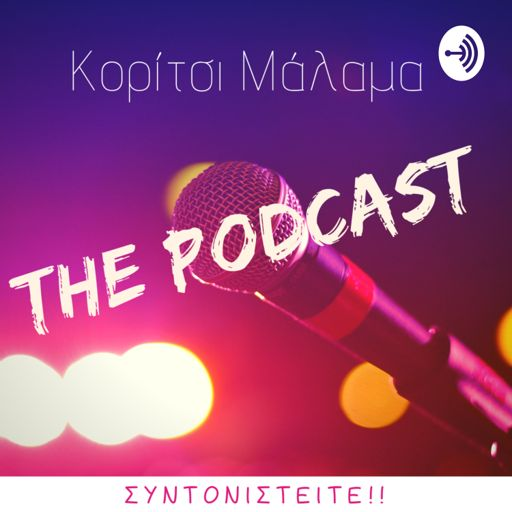 Cover art for podcast Κορίτσι Μάλαμα Podcast
