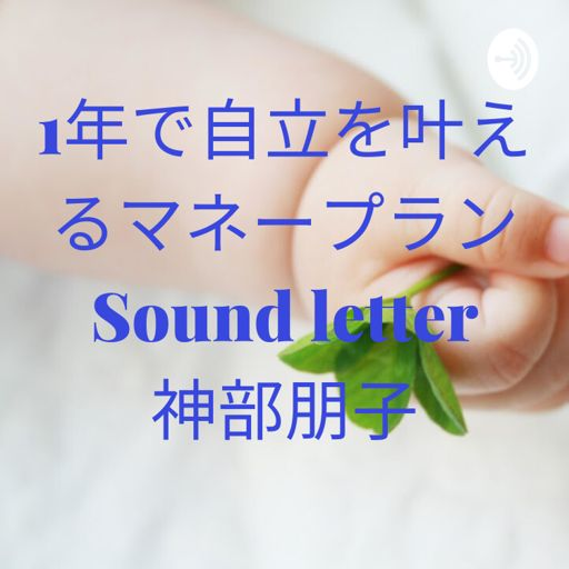 Cover art for podcast スタ―マネーデザイン☆豊かさの魔法☆