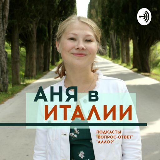 Cover art for podcast Аня в Италии