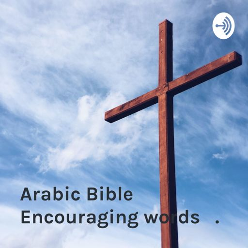 Cover art for podcast Arabic Bible Encouraging words باللغة العربية الفصحى. الإنجيل- Modern Standard Arabic