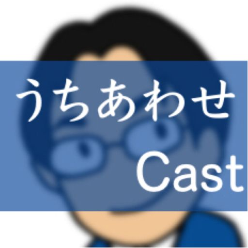 Cover art for podcast うちあわせCast