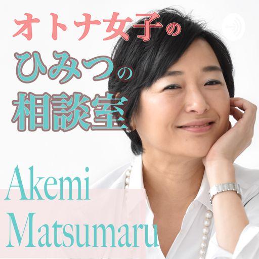 Cover art for podcast 松丸朱美の「オトナ女子のひみつの相談室」
