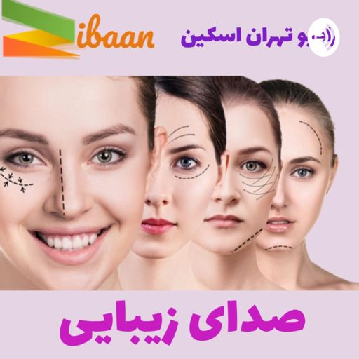 Cover art for podcast تهران اسکین