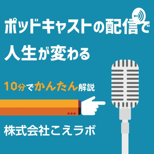 Cover art for podcast ポッドキャストの配信で人生が変わる