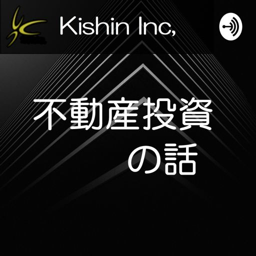 Cover art for podcast 不動産投資の話