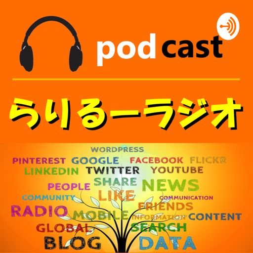 Cover art for podcast らりるーラジオ