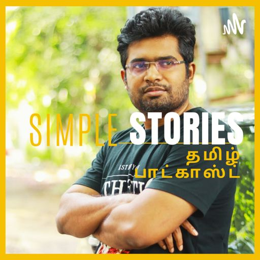 Cover art for podcast simplify your life|Tamil Podcast with Vinod|தமிழ் போட்காஸ்ட்