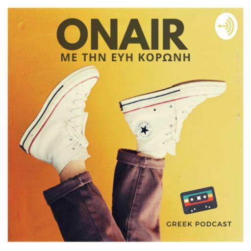 Cover art for podcast ONAIR με την Εύη Κορώνη