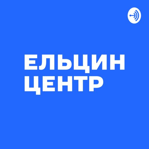 Cover art for podcast Подкаст Ельцин Центра