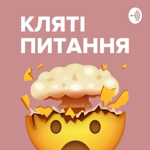Cover art for podcast Кляті питання