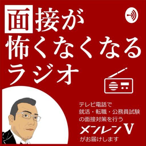 Cover art for podcast 面接が怖くなくなるラジオ