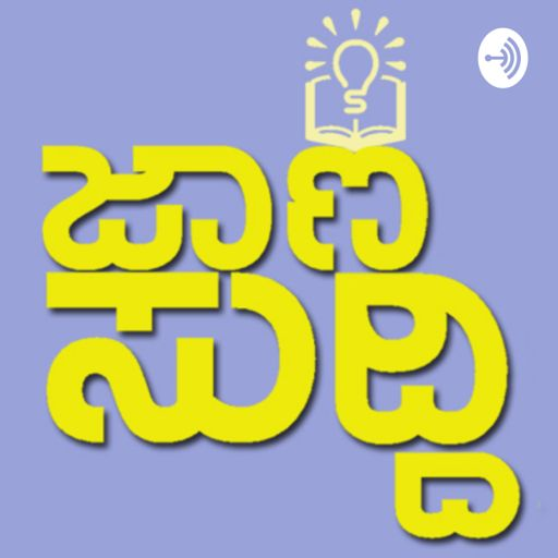 Cover art for podcast ಜಾಣಸುದ್ದಿ Janasuddi