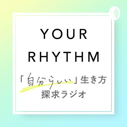 Cover art for podcast Your Rhythm〜「自分らしい」生き方探求ラジオ
