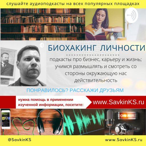 Cover art for podcast Биохакинг Личности 🌐 @SavkinKS