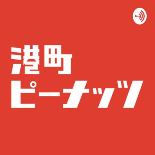 Cover art for podcast 港町ピーナッツ