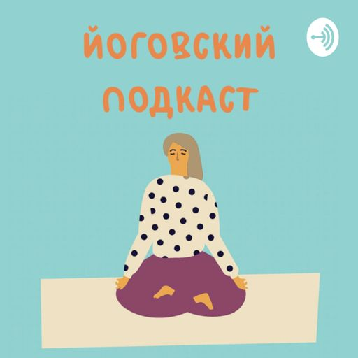 Cover art for podcast Йоговский подкаст