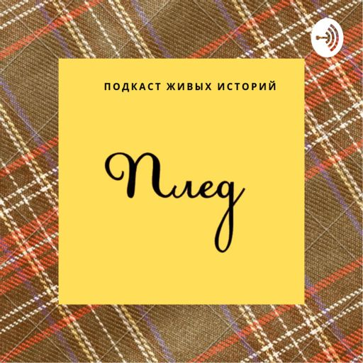 Cover art for podcast Плед. Подкаст живых историй.