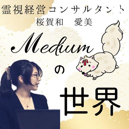 Cover art for podcast 霊視経営コンサルタント 桜賀和 愛美「Mediumの世界」