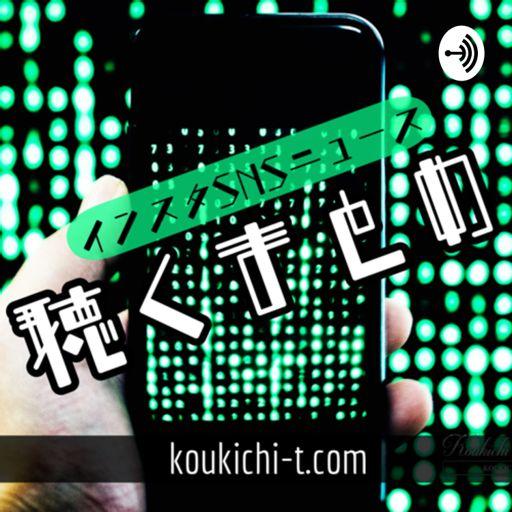 Cover art for podcast インスタSNSニュース@聴くまとめ by Koukichi_T