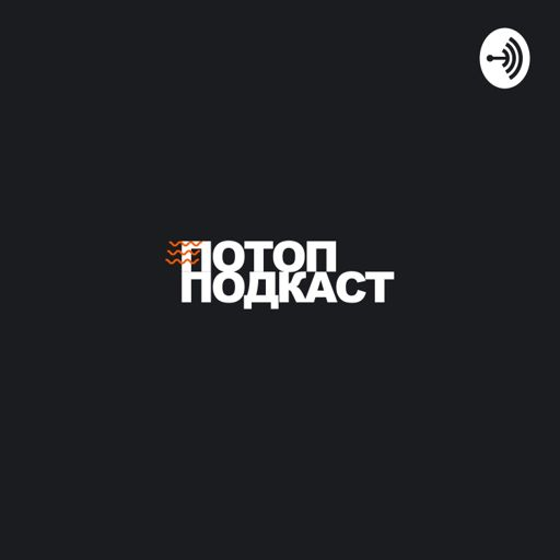 Cover art for podcast Потоп подкаст