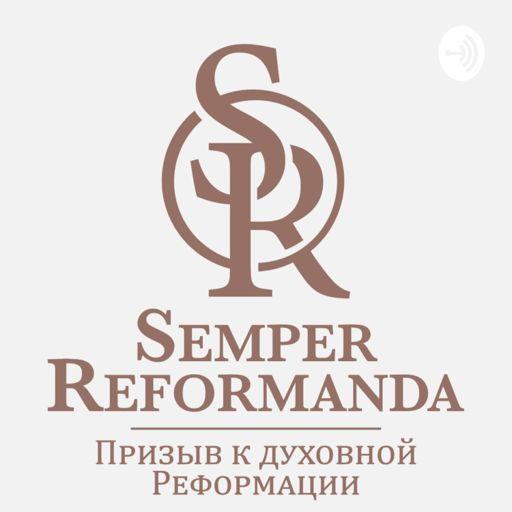 Cover art for podcast Semper Reformanda