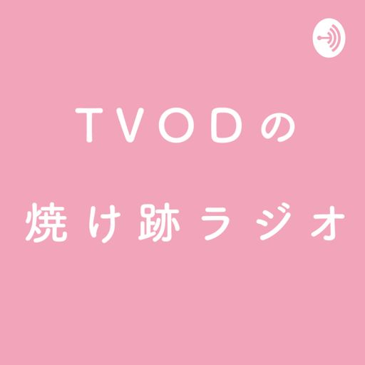 Cover art for podcast TVODの焼け跡ラジオ