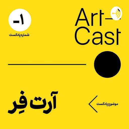 Cover art for podcast Artcast آرت کست