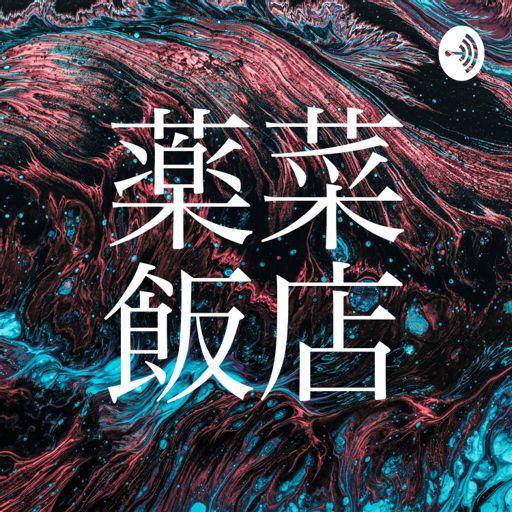 Cover art for podcast 薬菜飯店