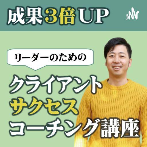 Cover art for podcast 成果3倍UP!クライアントサクセスコーチング講座:草刈正年