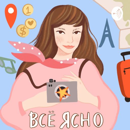 Cover art for podcast Все Ясно