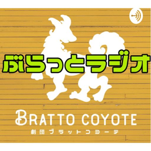 Cover art for podcast ぶらっとラジオ