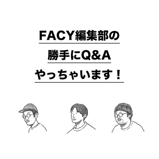 Cover art for podcast FACY編集部の勝手にQ&Aやっちゃいます!
