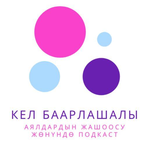 Cover art for podcast Кел баарлашалы