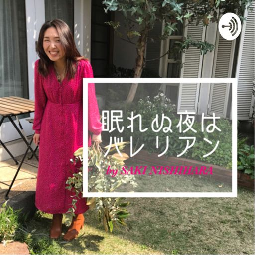 Cover art for podcast 西原沙希の「眠れぬ夜はバレリアン」