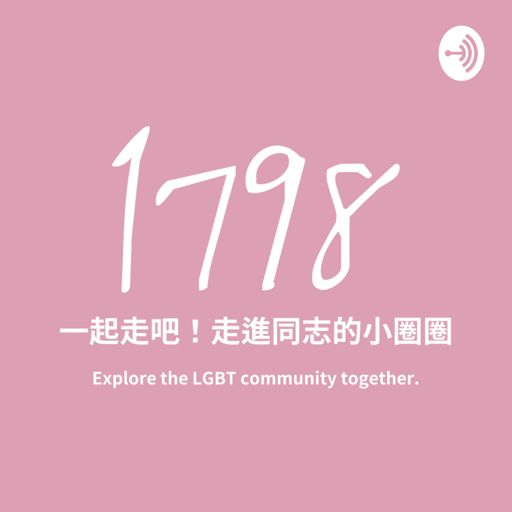 Cover art for podcast 1798 一起走吧~走進同志的小圈圈