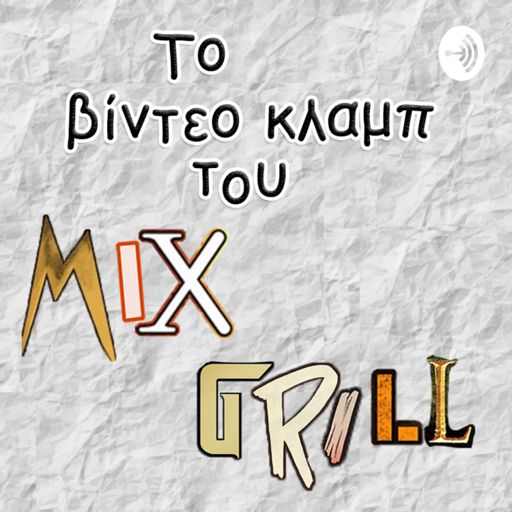 Cover art for podcast Το βίντεο κλαμπ του Mix Grill