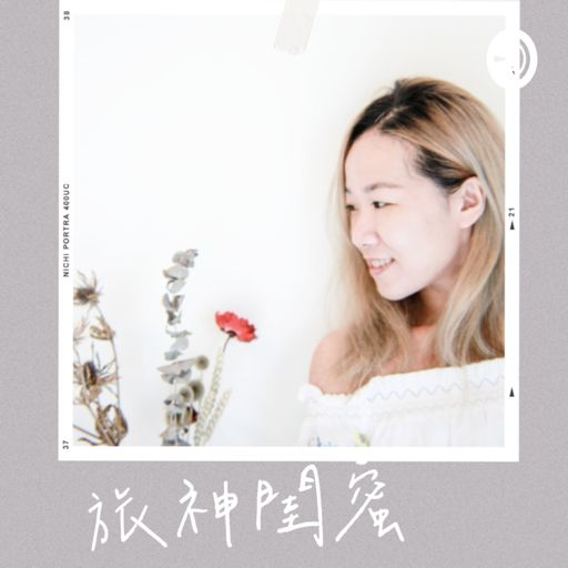Cover art for podcast 安妮。旅神閨蜜