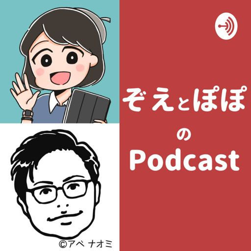 Cover art for podcast ぞえとぽぽのPodcast