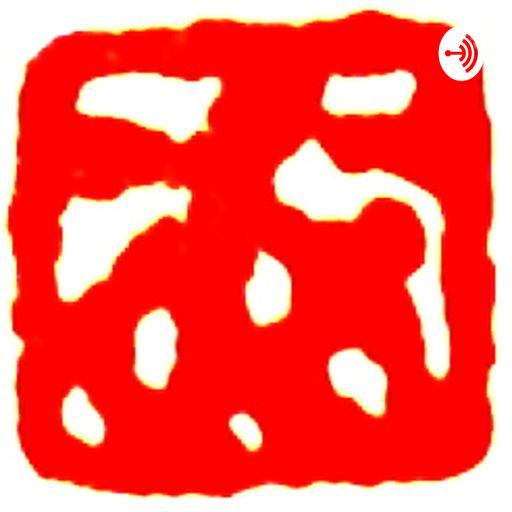 Cover art for podcast 風と遊ぶ:)