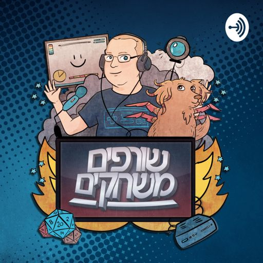 Cover art for podcast שורפים משחקים | Game Burning Podcast