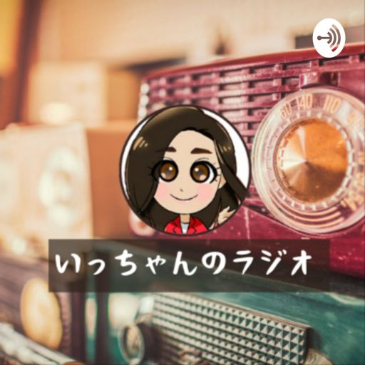 Cover art for podcast いっちゃんのラジオ